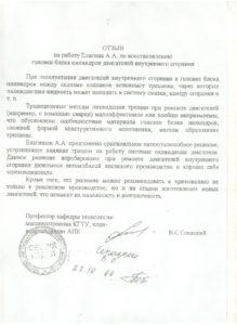 Отзыв профессора кафедры технологии машиностроения КГТУ